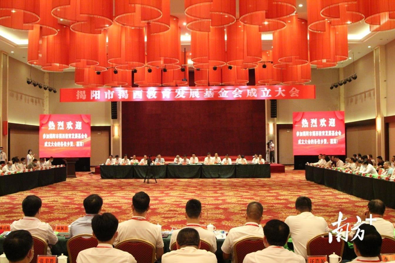 揭阳市揭西教育发展基金会成立。南方+ 林捷勇 摄