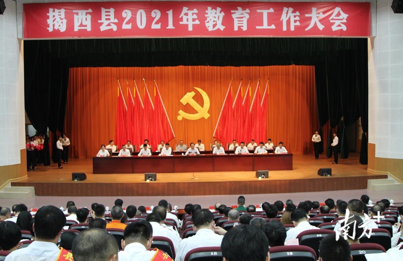 揭西县2021年教育工作大会现场。南方+ 林捷勇 摄
