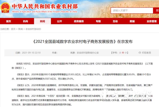 《2021全国县域数字农业农村电子商务发展报告》在京发布。