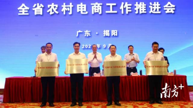 9月14日,广东省人力资源社会保障厅联合省农业农村厅在揭阳市举办全省农村电商工作推进会。
