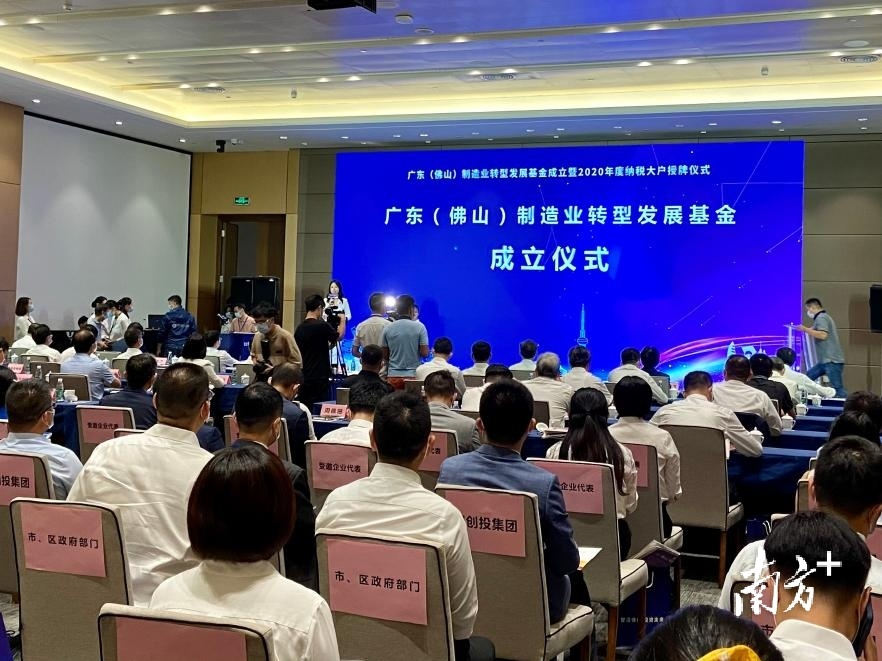 9月15日上午,广东(佛山)制造业转型发展基金成立暨2020年度纳税大户授牌仪式举行。 南方+ 陈梦 拍摄
