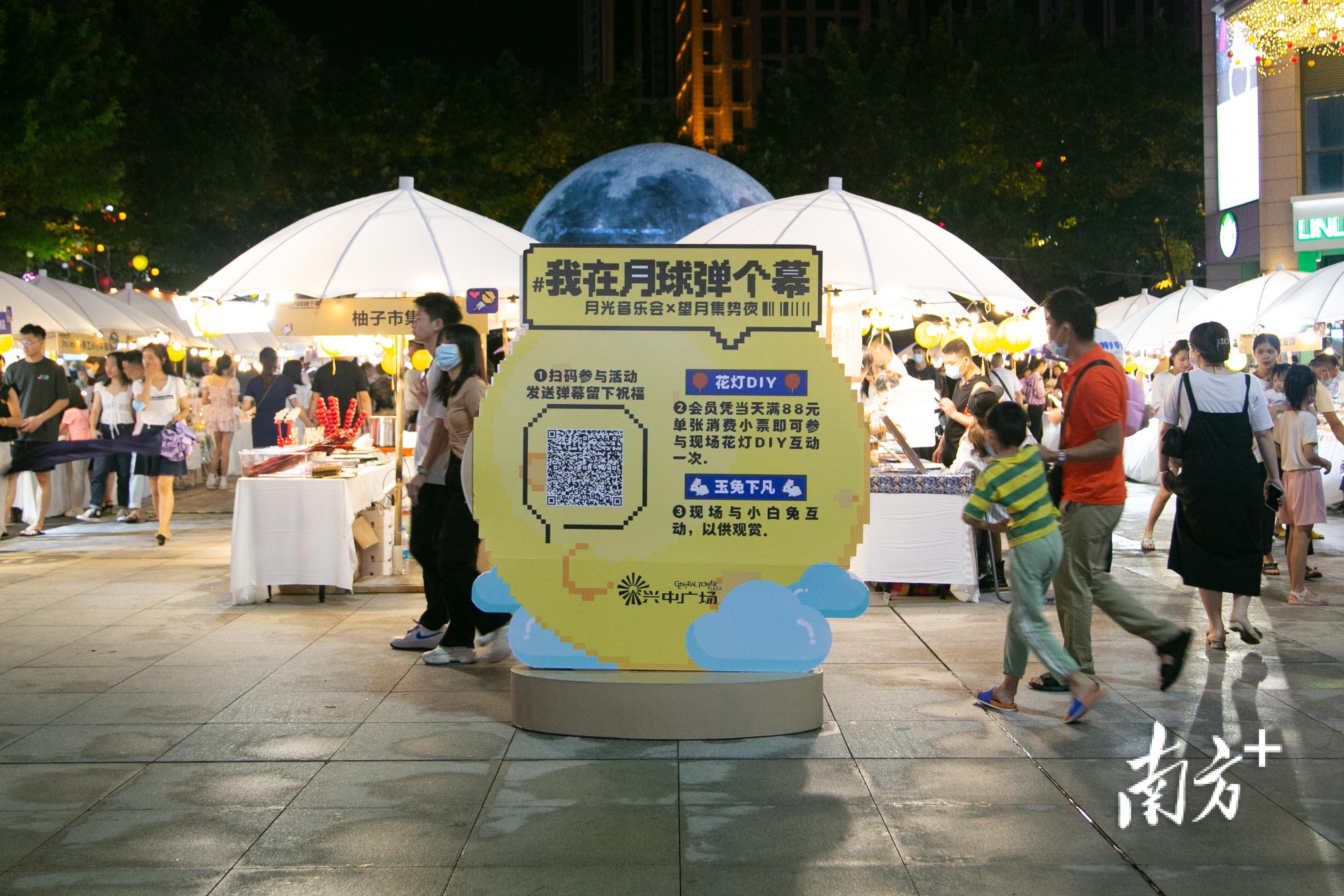 """扫面现场二维码,市民可以把祝福投送至""""月球""""上展示。 南方+ 卢子衡 摄"""