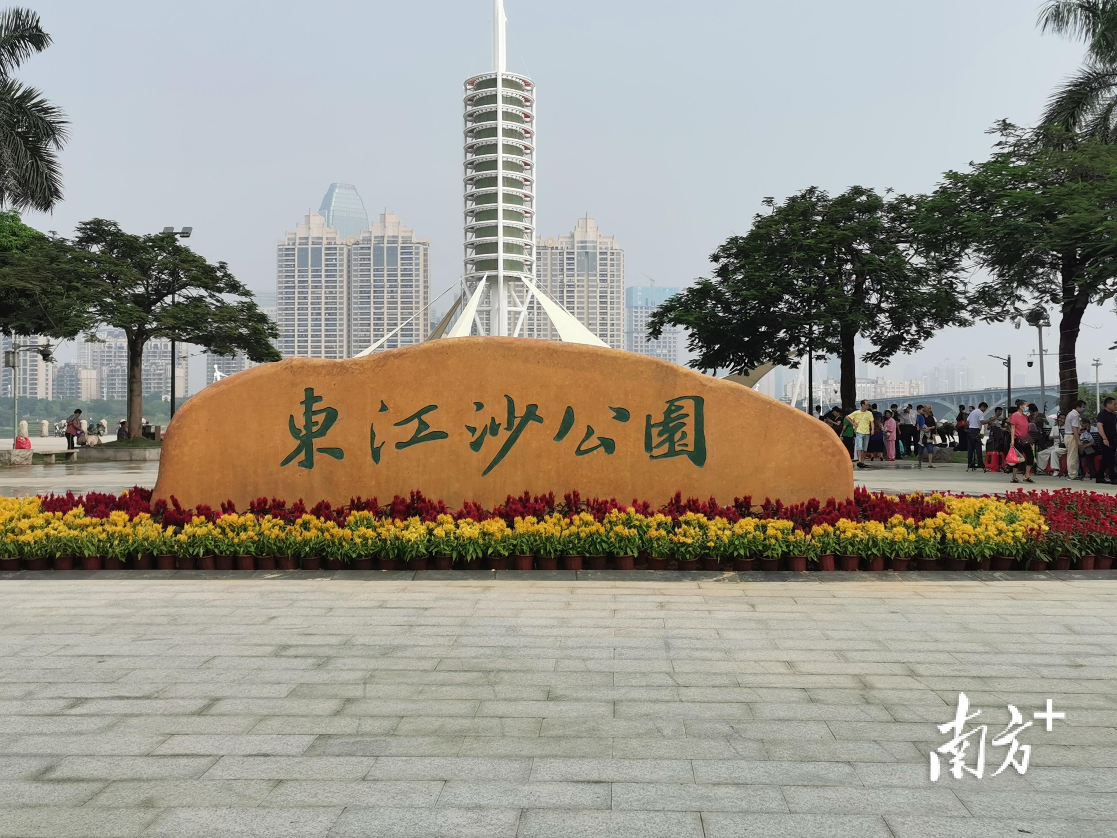 东江沙公园  南方+ 王昌辉 拍摄