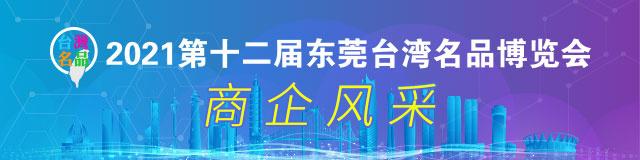 图3  通讯员/受访者 东莞市台港澳局 供图