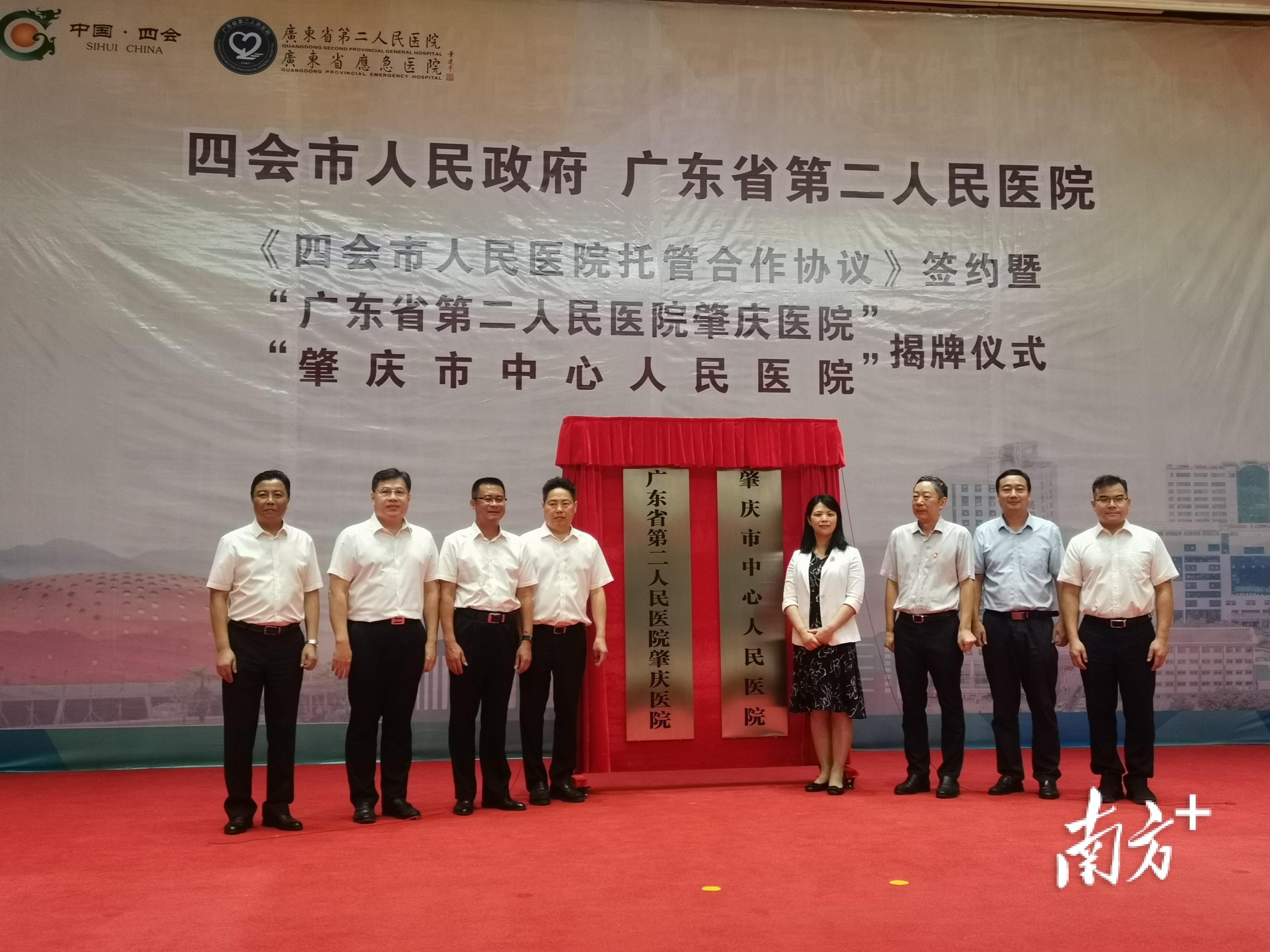 省二医与四会市共建广东省第二人民医院肇庆医院。受访者供图