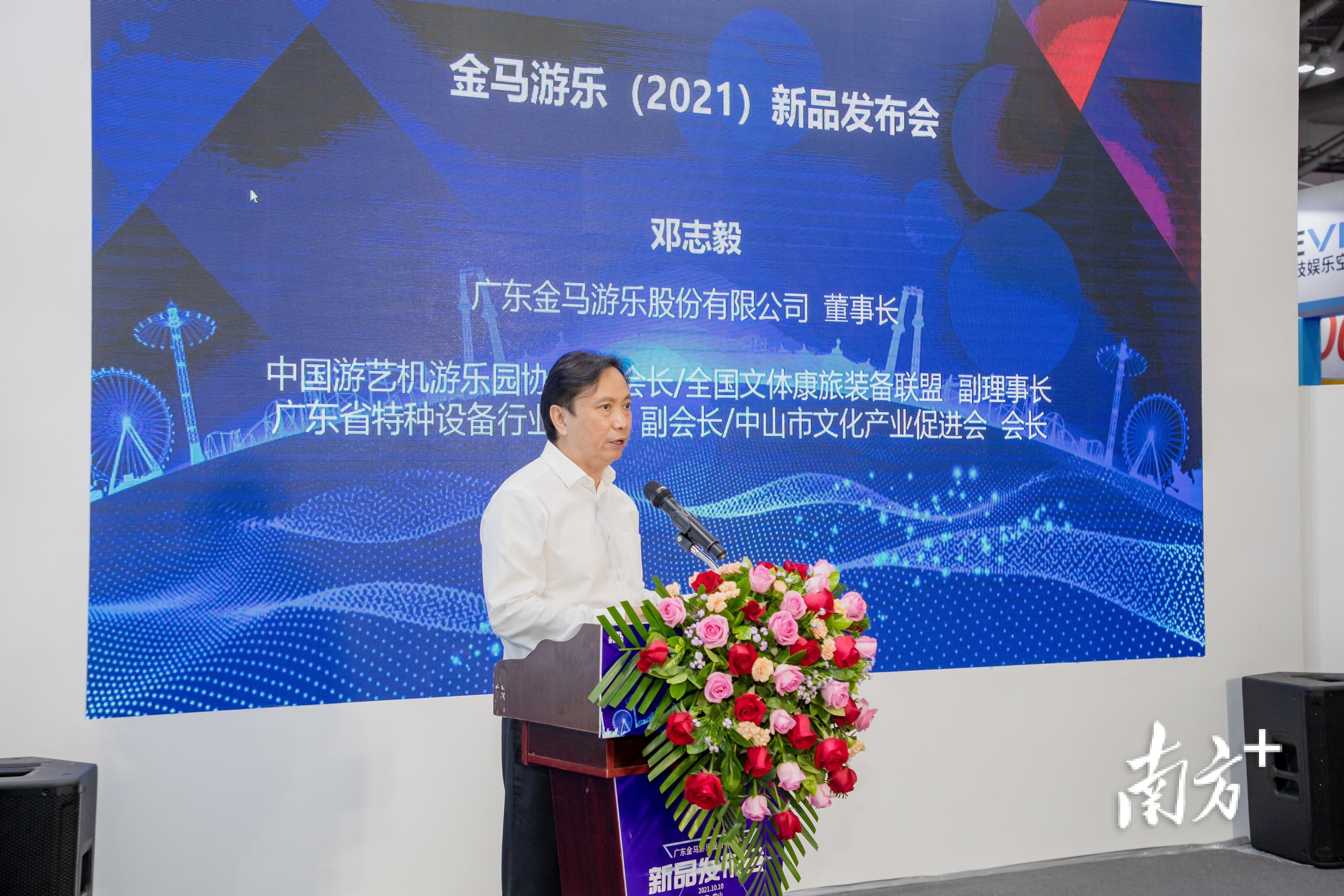 金马游乐董事长邓志毅致辞。 邓韵姿 供图