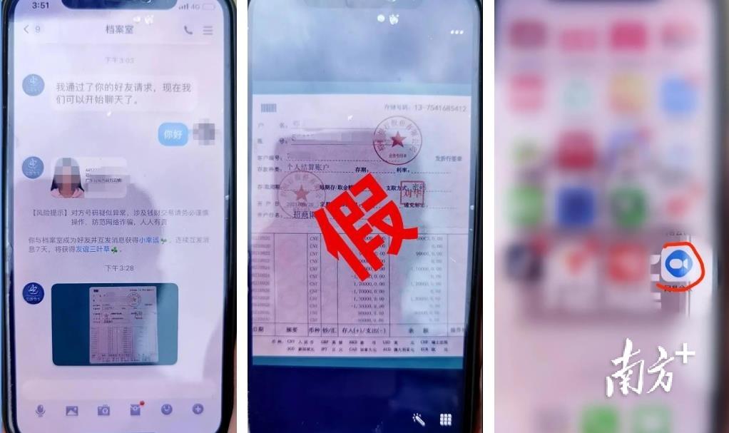诈骗分子发送伪造的银行账户并要求下载视频软件。