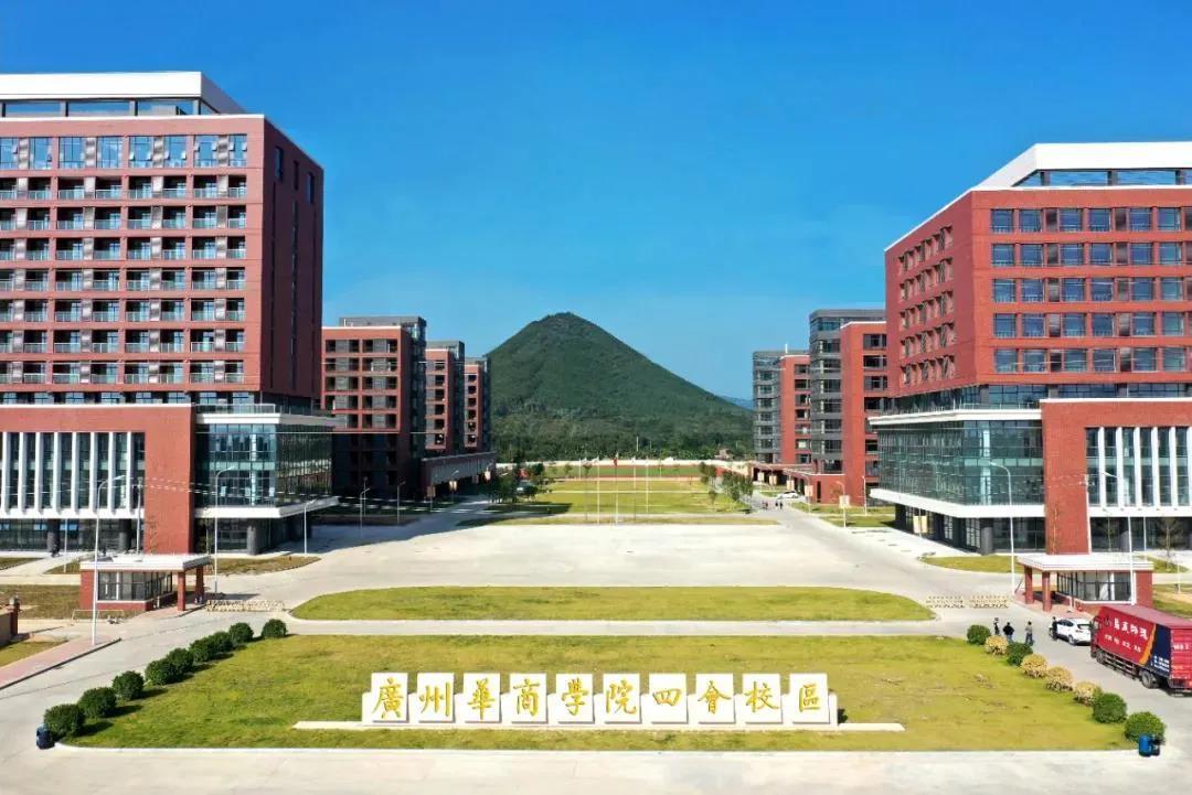 广州华商学院四会校区正门。