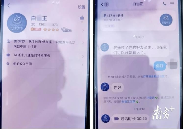 诈骗分子添加邓女士QQ并要求视频聊天。