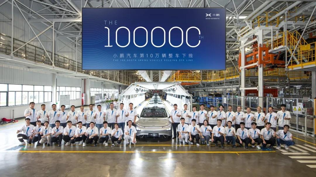 小鹏汽车第10万辆整车在肇庆小鹏汽车智能网联科技产业园下线。小鹏汽车 供图