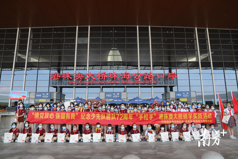 """珠海市少先队纪念少先队建队72周年""""手拉手""""港珠澳大桥研学实践活动。  受访者 供图"""