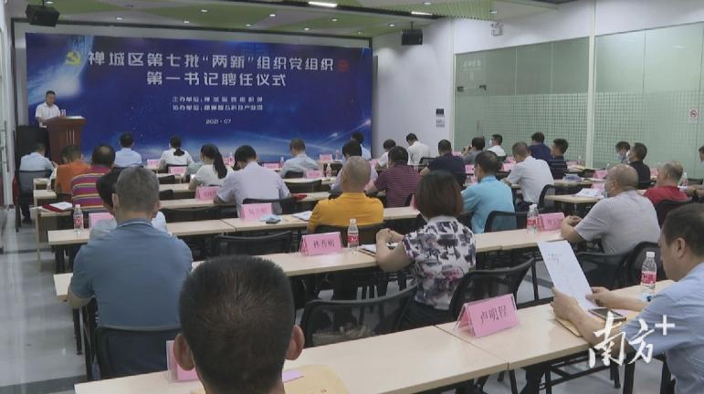 """今年7月,禅城向区内25家""""两新""""组织派驻第一书记,是5年来的第七批。资料图片"""