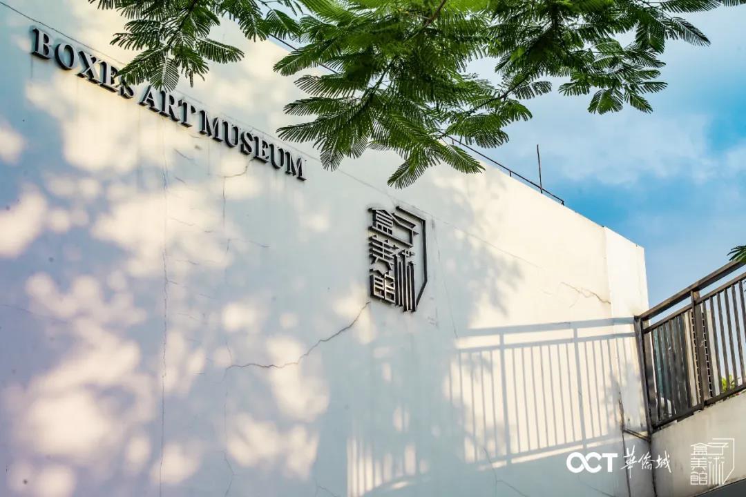 盒子美术馆。受访对象供图
