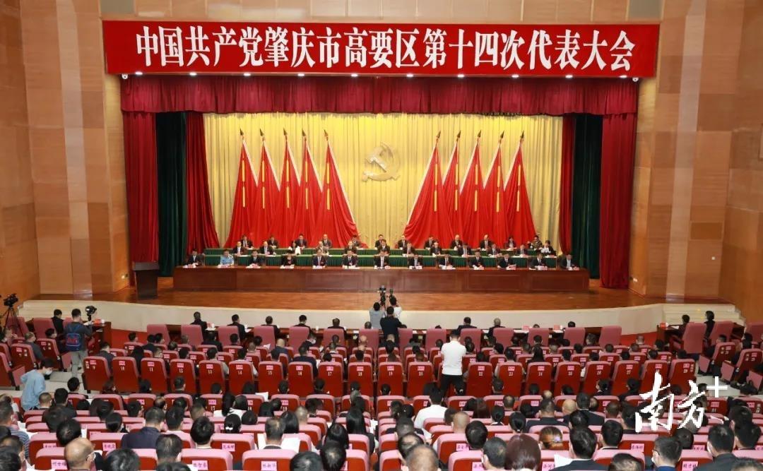 10月13日,中国共产党肇庆市高要区第十四次代表大会开幕。 通讯员供图