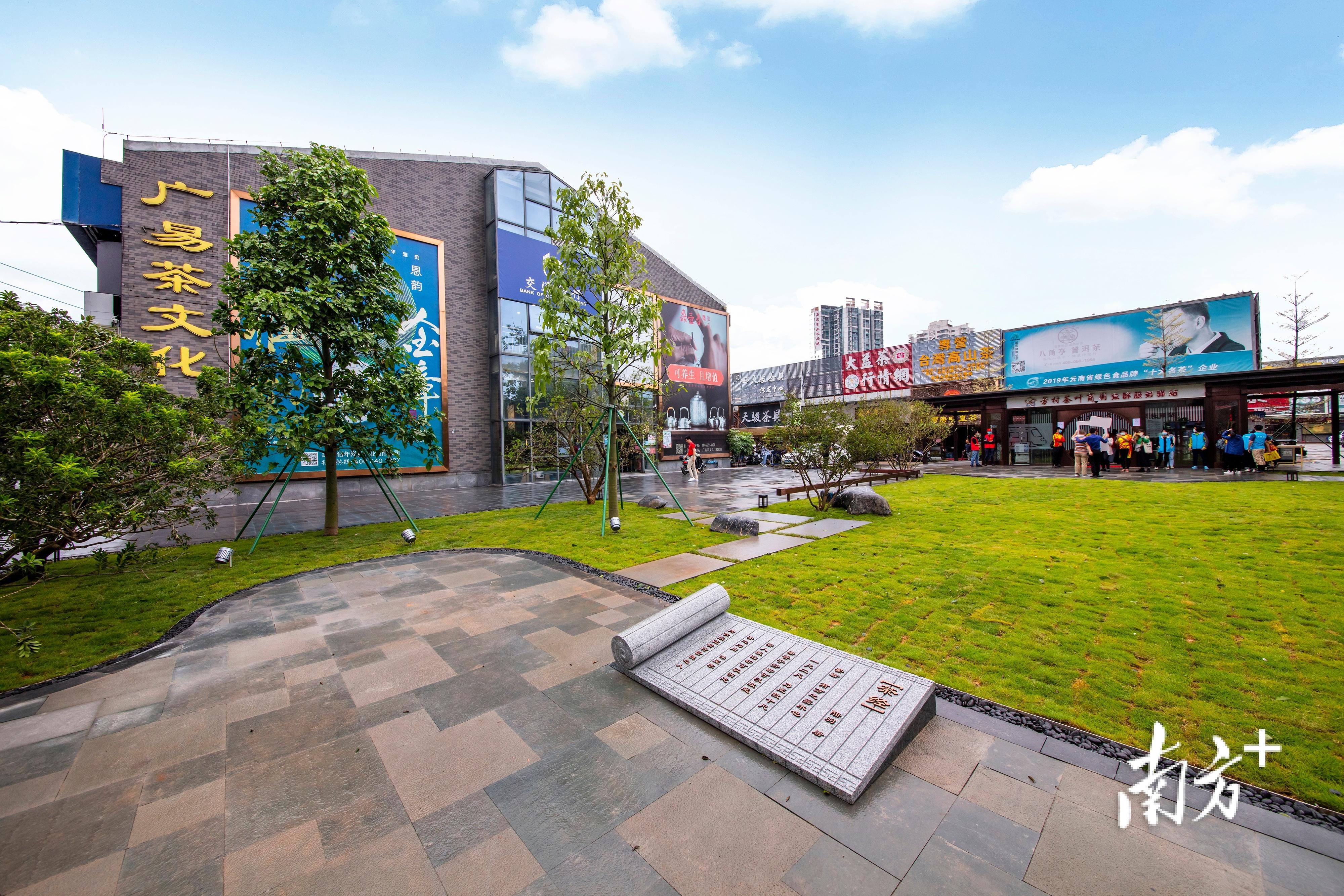 广易茶文化广场变身茶文化公园。苏宏斌 摄