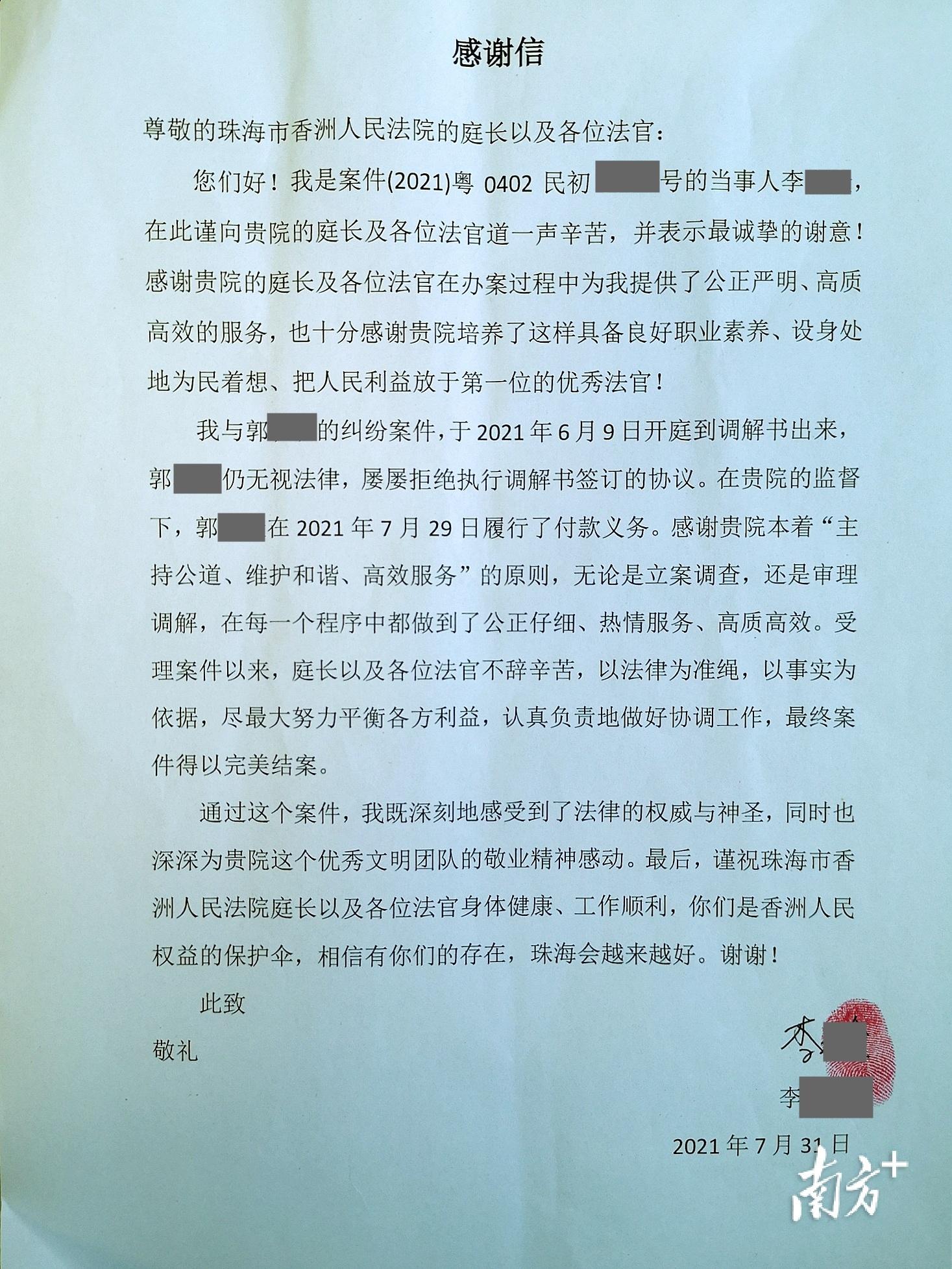 法院收到的感谢信。  通讯员 供图