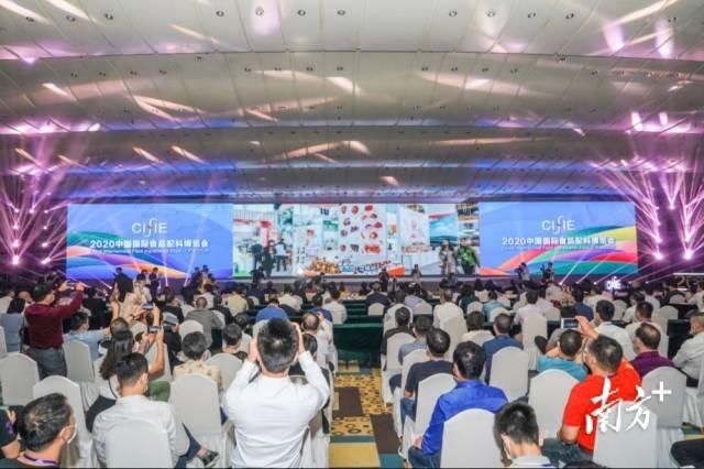 2020中国国际食品及配料博览会开幕式现场。