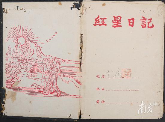 李云祥的日记本