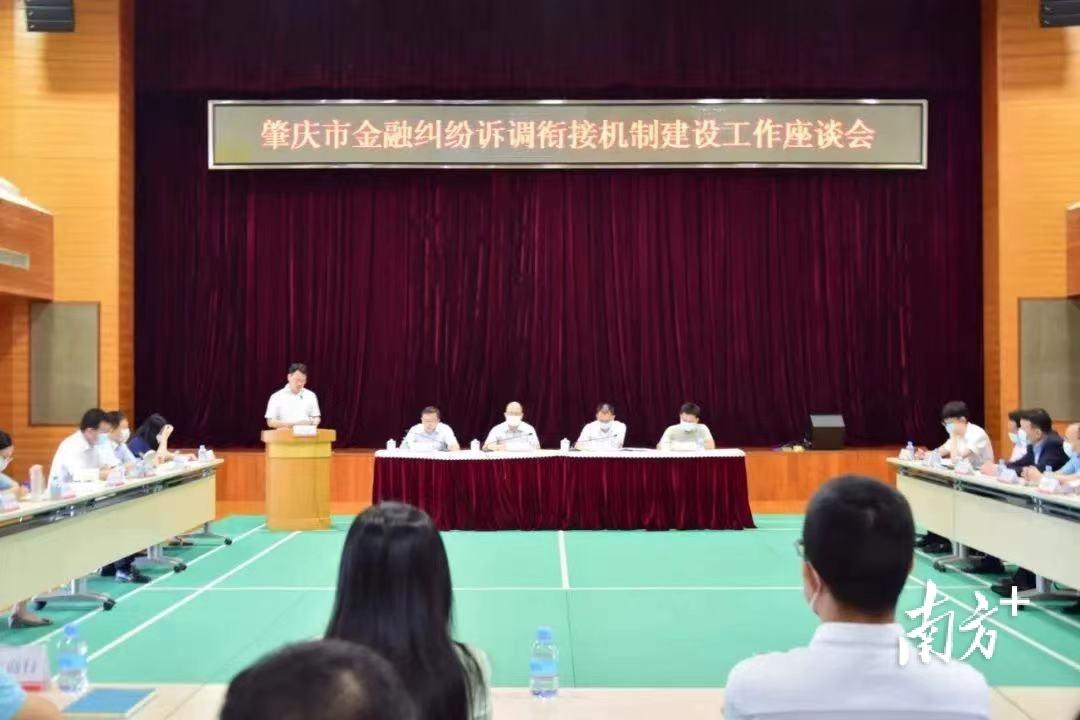 肇庆市金融纠纷诉调衔接机制建设工作座谈会。通讯员供图