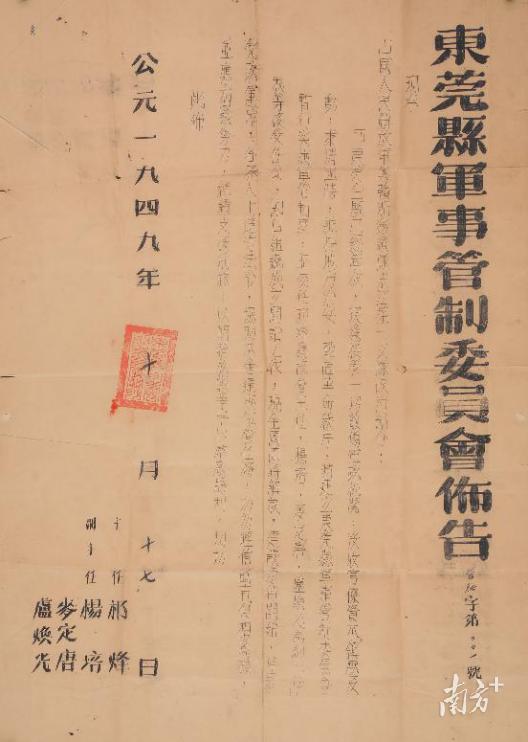 1949年《东莞县军事管制委员会布告》