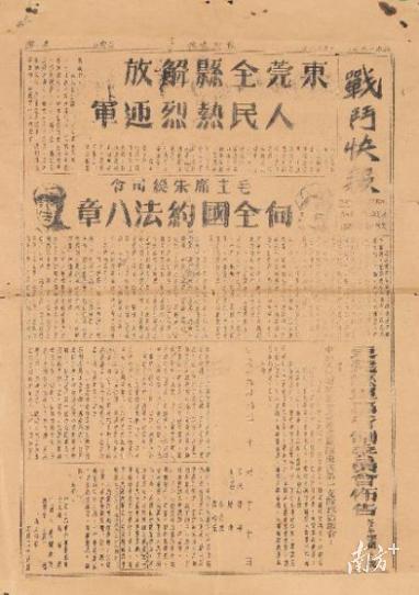 1949年东莞县军事管制委员会《战斗快报》
