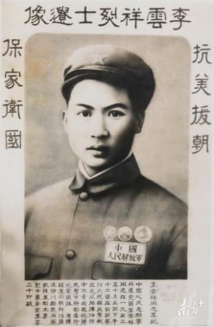 李云祥烈士遗像