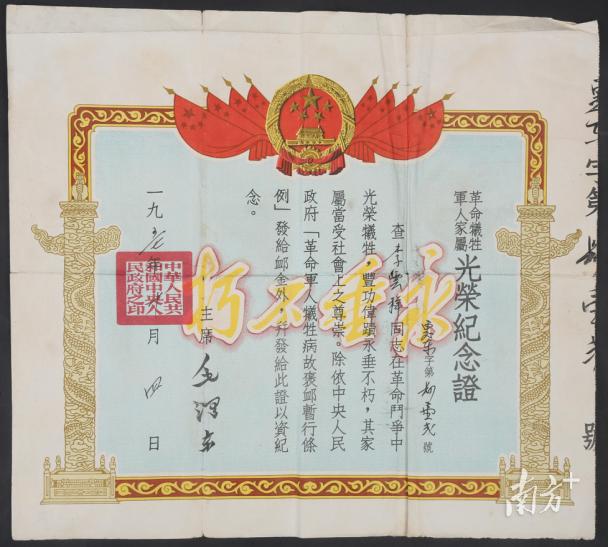 1957年中华人民共和国中央人民政府颁发给李云祥烈士家属的光荣纪念证