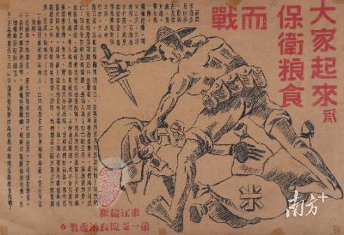 东江纵队印制的宣传画