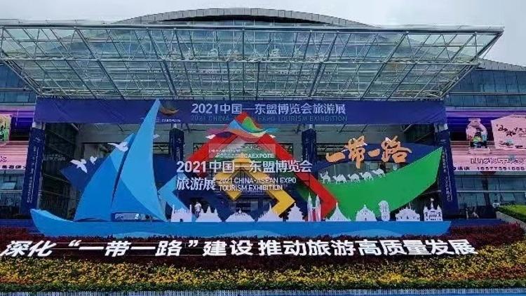 韶关市组团参加2021中国-东盟博览会旅游展